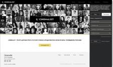 Сайт для поиска вакансий в сфере кино