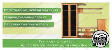 Баннер Магазин мебели