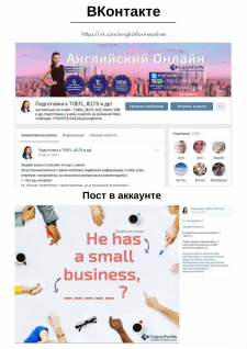 Онлайн-школа английского языка / Вконтакте