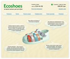 Дизайн маленького интернет-магазина детской обуви