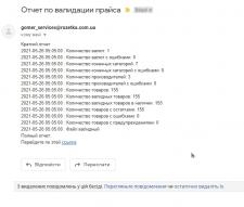 Правки xml файла с Prom на Розетку 155 позиций