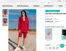 Заполнение карточки товара - магазин женской одежд
