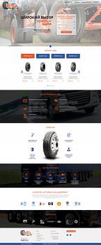 Разработка дизайна сайта по продаже шин