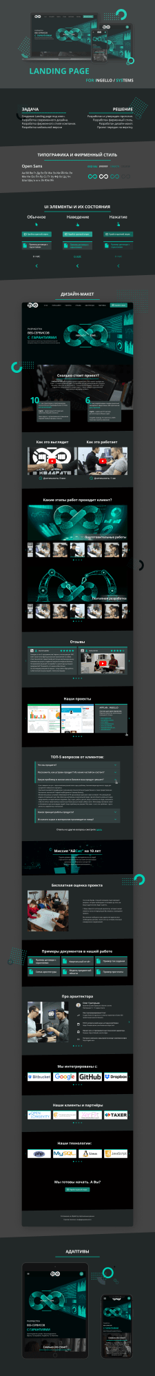 Landing page for Ingello System