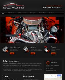 Дизайн сайта компании SL Auto Украина
