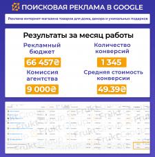 Реклама интернет-магазина товаров для дома