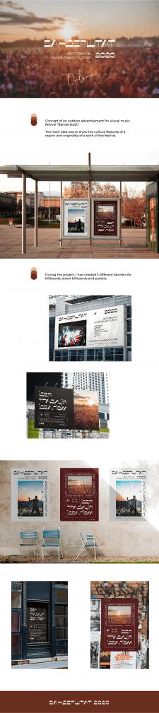 Концепт зовнішньої реклами
