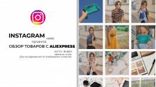 Оформление Instagram-аккаунта ( фото+видео)
