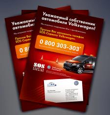 Листовка Volkswagen Assistance