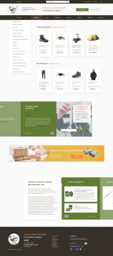 Дизайн-проект рыболовного магазина