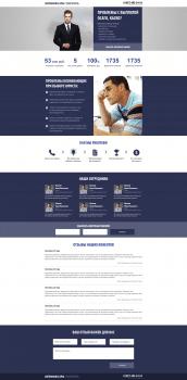 "Leading page ""Автокомиссары"", услуги юриста"