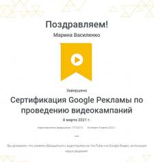Сертифицированный специалист по рекламе в YouTube