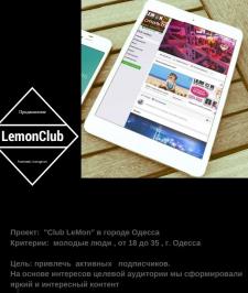 НК Lemon в Одесса