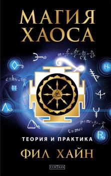 Обложка для книги «Магия хаоса»