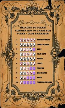 Вкладка для игры в покер