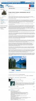 Канада: плюсы и минусы, иммигрировать или нет?