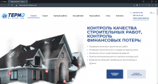 "Landind Page ""Термоконтроль - Николаев"""