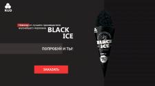 Морожено Рудь