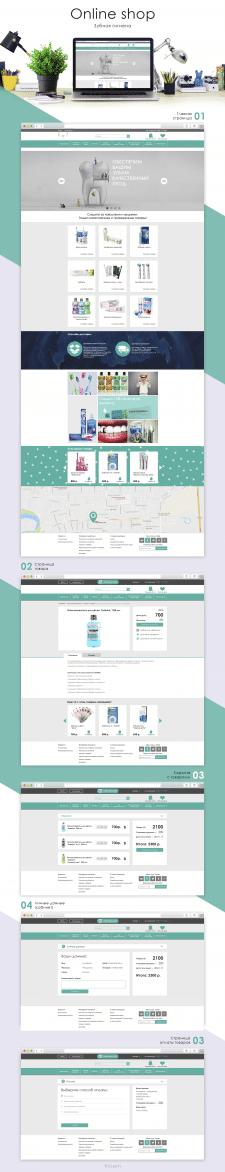 Многостраничный дизайн для интернет-магазина