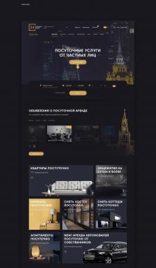 Дизайн сайта для биржи посуточных услуг