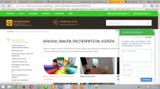 Интернет-магазин отделочных материалов на modx