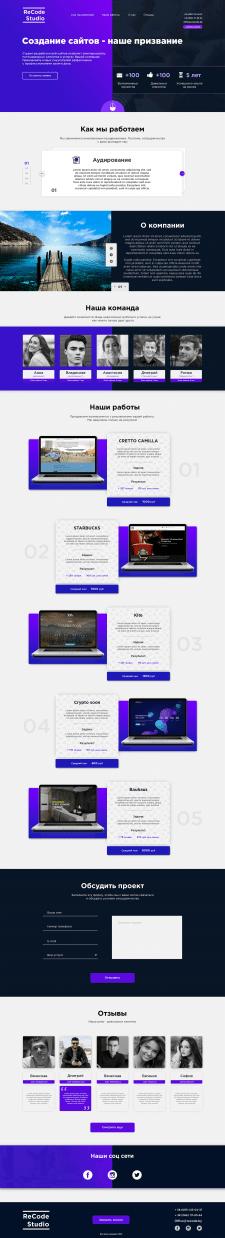 Разработка landing page для компании ReCode
