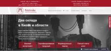 """""""Петрівське"""" - сервисный металлоцентр"""