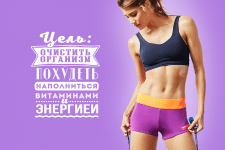 Баннер для программы похудения vegfoodrus.ru