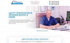 "Корпоративный сайт  ""Центр Трихологии"""