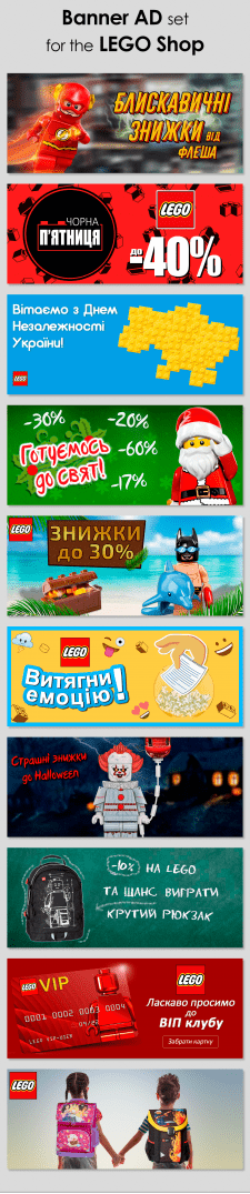 Banner advertising for the LEGO Shop