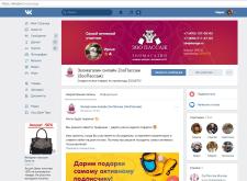 Ведение группы Вконтакте. Зоотематика