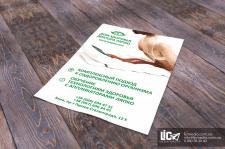 дизайн листовки Ляпко