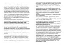 Кладоискательство в Украине