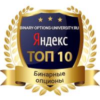 Информационный портал о бинарных опционах