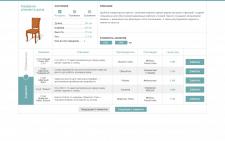 приложение BIM integration