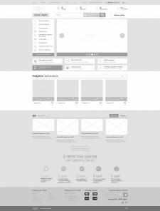 Прототип первой страницы интернет магазина