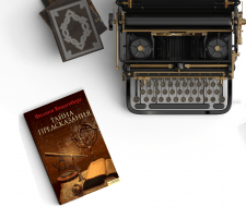 Дизайн обложки для книги Ф. Ванденберг  для КСД