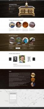 Landing Page для Шкатулки.UA