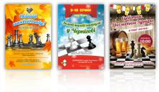 "Афиши для шахматного клуба ""Гамбит"""