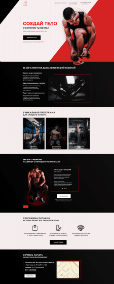 "Дизайн сайта для фитнес-клуба ""Muscle"""