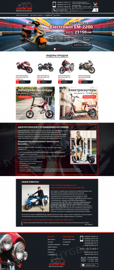 Разработка интернет-магазина «ElectroWin»