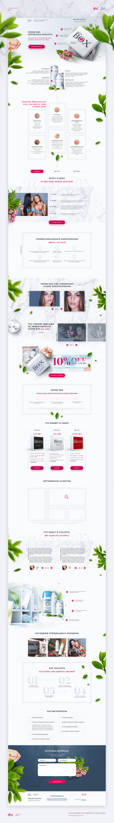 OZONE BOX — Natural Ozone Cosmetics onepage. 2018.