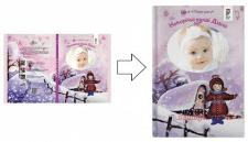 Разработка дизайна для обложки книги