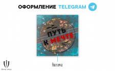 Пример оформления Телеграм №4