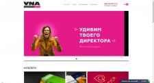 Сайт портфолио для VNA
