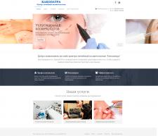 Создание информационного сайта лечебного центра