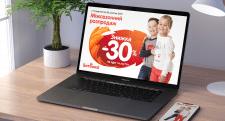 Баннер «Межсезонная распродажа -30%», «Антошка»