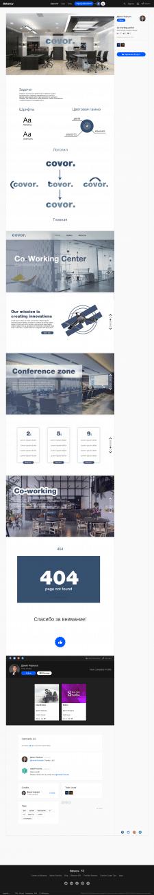 Дизайн сайта коворкинг-центра