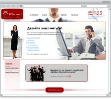 """Сайт для юридической компании """"Ситико"""""""