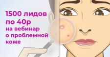1500 лидов по 40р на вебинар о проблемной коже (акне)